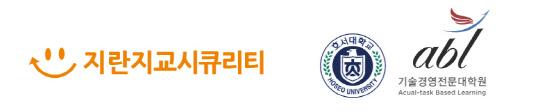 지란지교시큐리티-호서대, 충청권 중소 제조기업 DT 지원 MOU
